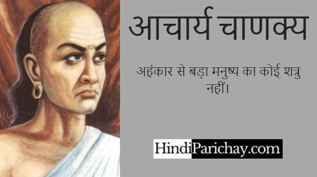 Acharya Chanakya Inspirational Thoughts in Hindi