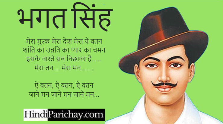 Famous Hindi Poem For Bhagat Singh