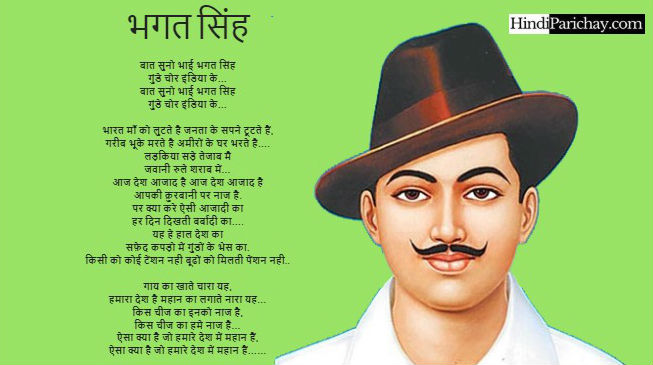 Heart Touching Poem For Bhagat Singh in Hindi