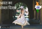 भारत का स्वतंत्रता दिवस का इतिहास