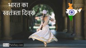 भारत का स्वतंत्रता दिवस का इतिहास - 15 अगस्त 2019 का महत्व व निबंध