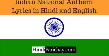 Indian National Anthem in Hindi