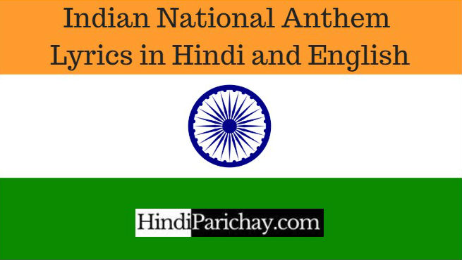 Indian National Anthem in Hindi