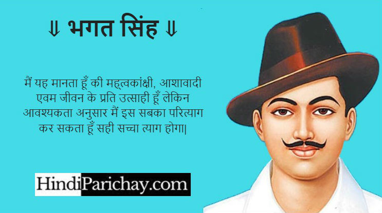 Inspirational Quotes of Bhagat Singh in Hindi