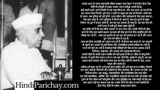 Pandit Jawaharlal Nehru Speech Tryst with Destiny in Hindi