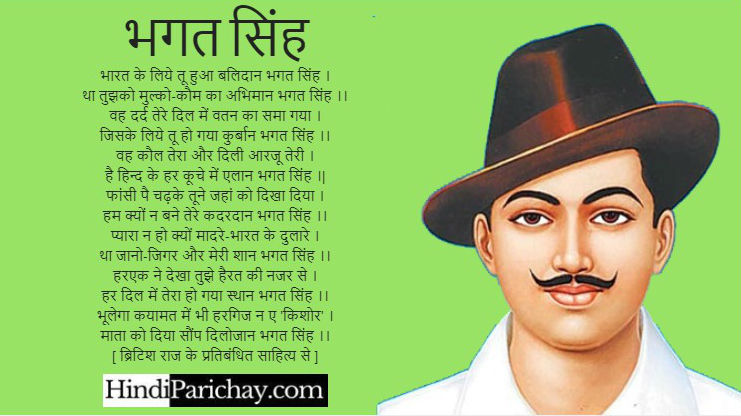 Poem on Veer Bhagat Singh in Hindi