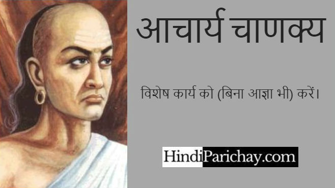 Quotes of Chanakya Neeti in Hindi