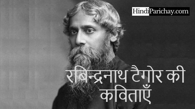 Rabindranath Tagore Poems In Hindi रबनदरनथ
