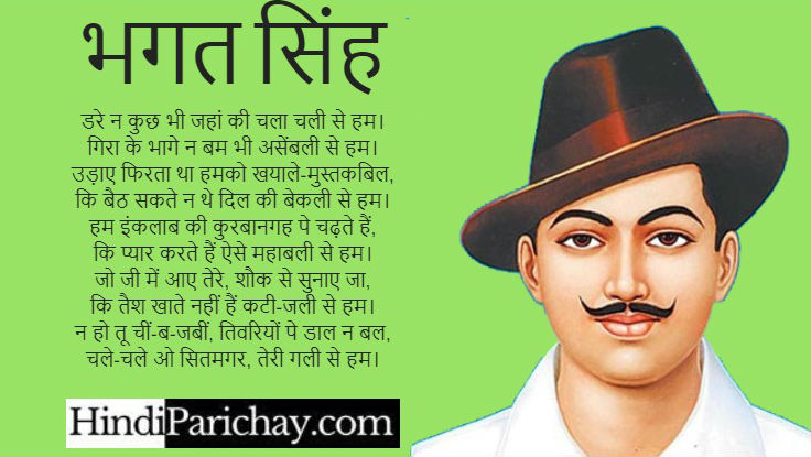 Shahid Bhagat Singh Poem in Hindi