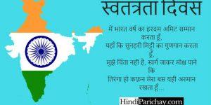भारत के स्वतंत्रता दिवस पर शायरी