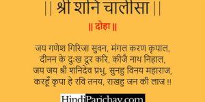 श्री शनि चालीसा डाउनलोड करे हिंदी में