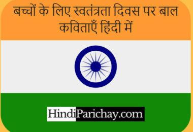 15 अगस्त पर कविता हिंदी में