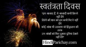 स्वतंत्रता दिवस 15 अगस्त पर भाषण - 15 August Speech in Hindi