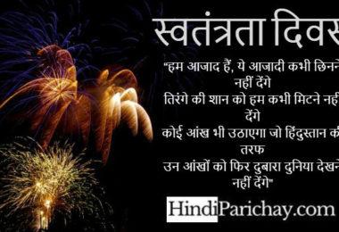 स्वतंत्रता दिवस 15 अगस्त पर भाषण हिंदी में