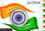 15 अगस्त पर निबंध हिंदी भाषा में