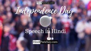 भारत का स्वतंत्रता दिवस पर भाषण (देशभक्ति स्पीच) बच्चों के लिए