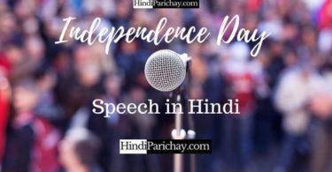 15 अगस्त स्वतंत्रता दिवस पर भाषण
