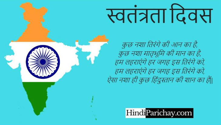 15 अगस्तस्वतंत्रता दिवस पर शायरी हिंदी में