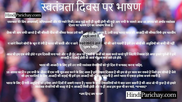 15 August Best Speech in Hindi 350 Words