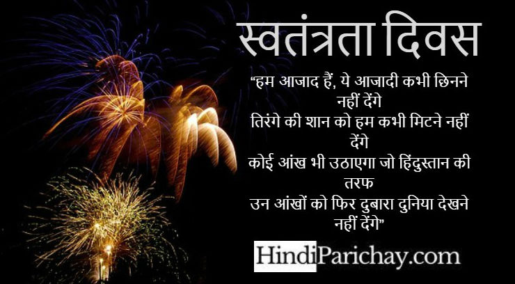 15 August Independence Day Speech in Hindi For Teachers