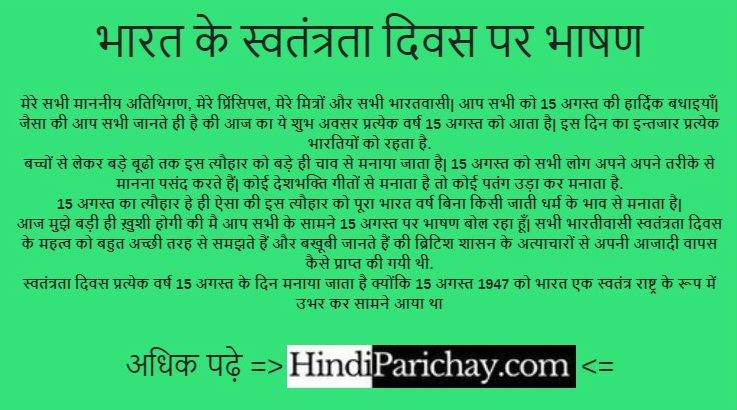 15 August Speech in Hindi For Teacher