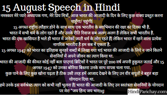 Best 15 August Speech in Hindi