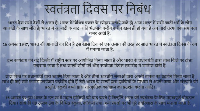 Independence Day Essay in Hindi 200 Words