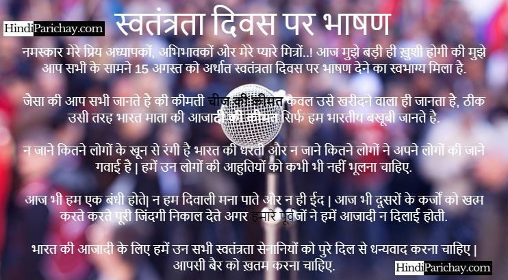 Independence Day Speech in Hindi 150 Words