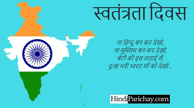 India Independence Day Quotes in Hindi