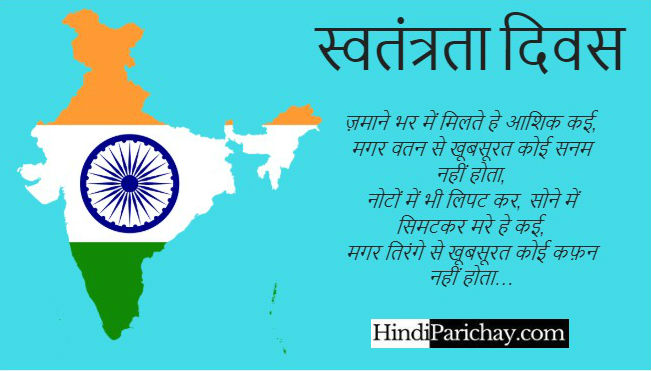 India Independence Day Shayari in Hindi
