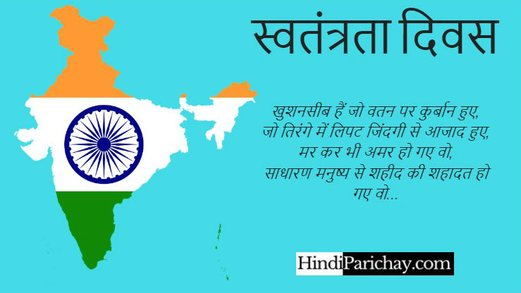 India Independence Day Wishes in Hindi