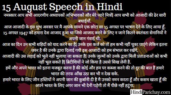 Popular Speech on Independence Day in Hindi For School Students