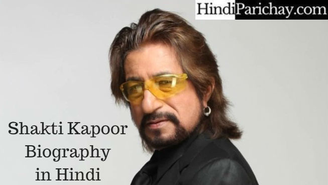 Shakti Kapoor Biography in Hindi
