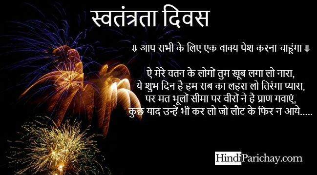 Speech on Independence Day in Hindi Language