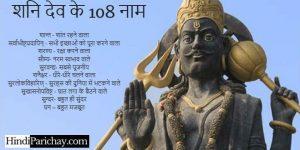 शनि देव के 108 नाम अर्थ सहित