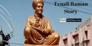 तेनालीराम की कहानी