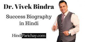 डॉक्टर विवेक बिंद्रा जी का जीवन परिचय