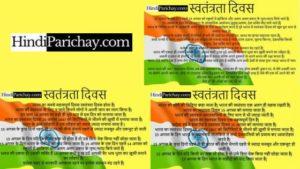 10 Lines on Independence Day in Hindi - स्वतंत्रता दिवस पर 10 वाक्य