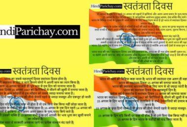 स्वतंत्रता दिवस पर 10 वाक्य
