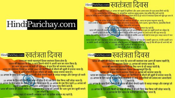 essay on independence day in hindi 150 words