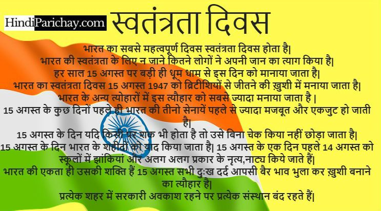 essay on independence day in hindi language