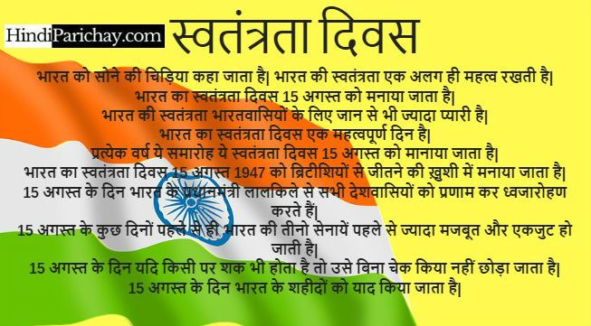 15, 10 Lines on Independence Day in Hindi - 15th August