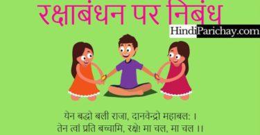 रक्षाबंधन पर निबंध हिंदी में