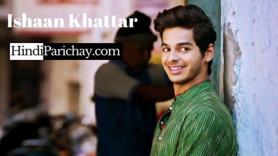 Ishaan Khattar Biography in Hindi