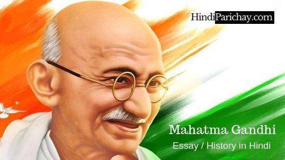 महात्मा गांधी पर निबंध, इतिहास व सम्पूर्ण जीवन परिचय