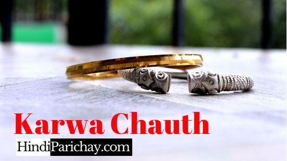 करवा चौथ का व्रत और करवा चौथ पूजा विधि हिंदी में