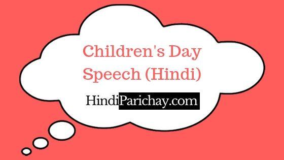 बाल दिवस पर भाषण हिंदी में 100 शब्द