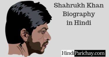 शाहरुख खान का जीवन परिचय