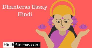 धनतेरस पर निबंध हिंदी में