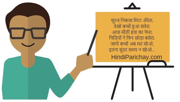 Poem on Children's Day in Hindi